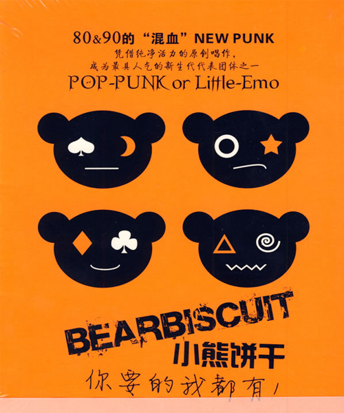 Ni Yao De Wo Dou You - Bearbiscuit