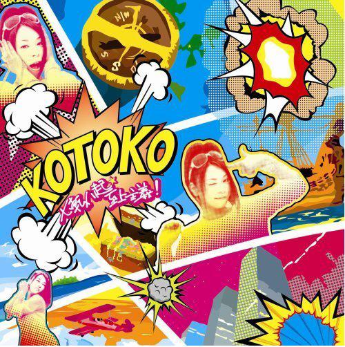 Shichiten Hakki Shijou Shugi! - Kotoko