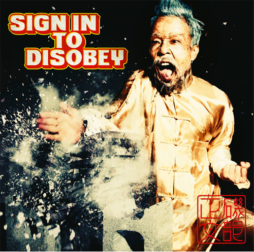Sign in to Disobey - Isobe Masabumi