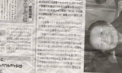Japanese Newspaper 7