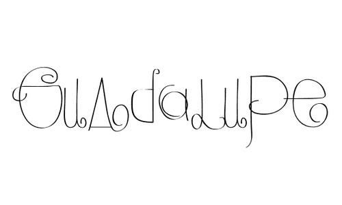 guadalupe font