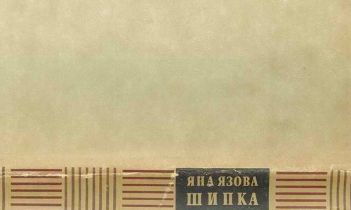 Old Russian book cover