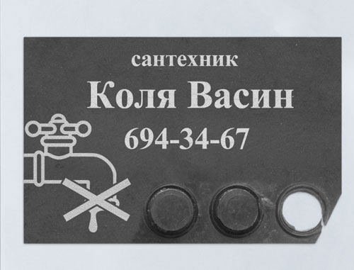 Business Card for: Plumber