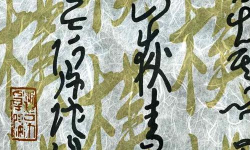Asian Tissue Paper texture