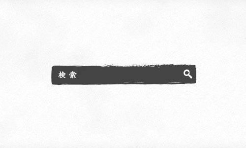 Calligraphy Search Bar