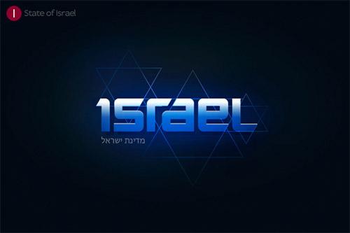 Israel zergut logo