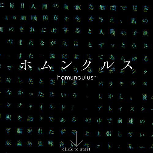 homunculus animated website